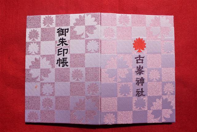 古峯神社オリジナルの御朱印帳