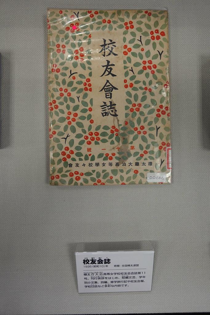 樺太庁大泊高等女学校 校友会誌 第11号
