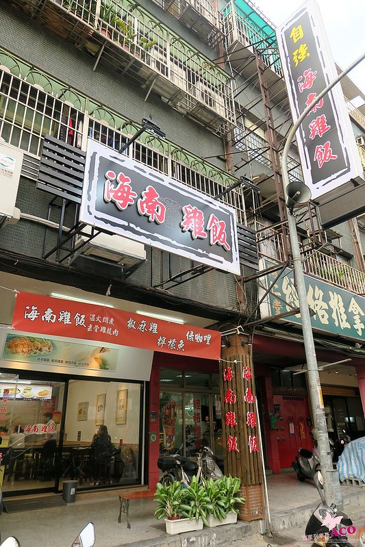 海南雞飯三重便當簡餐IMG_6553.JPG.JPG