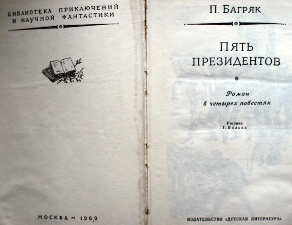 PyatPresidentov3