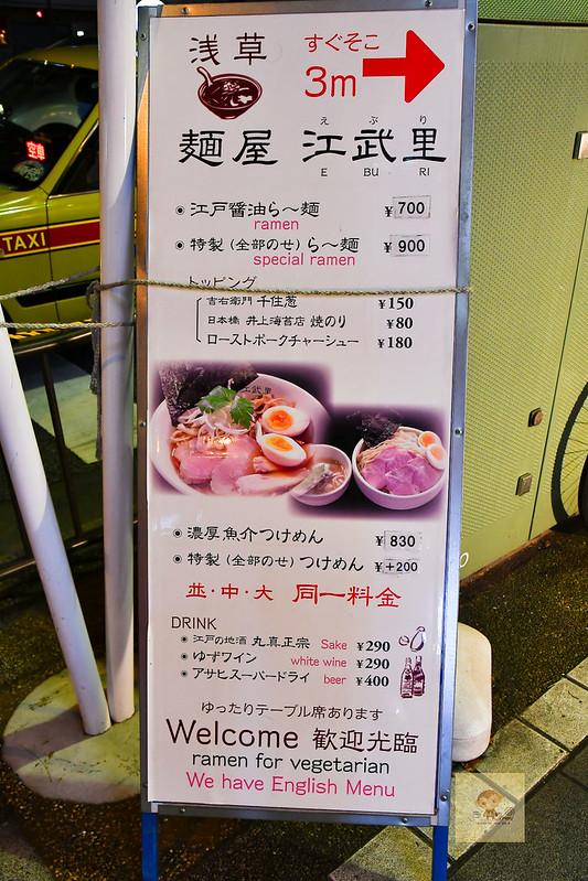 淺草麵屋江武里-1
