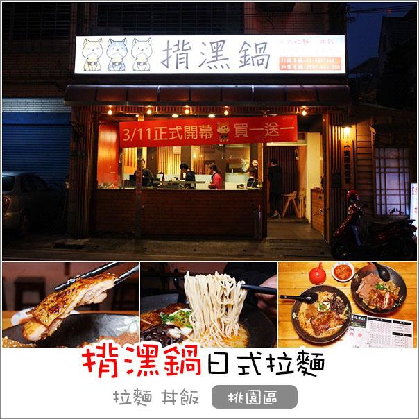 揹潶鍋日式拉麵 (1)