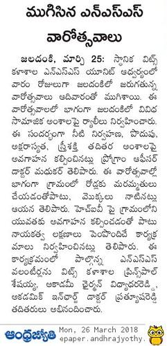 2018-03-26_Andhra_Jyothi