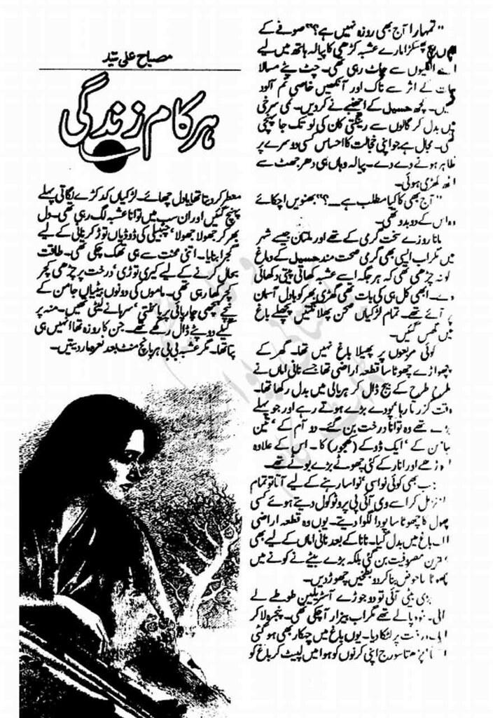 Har Kaam Zindagi Complete Novel By Misbah Ali Syed