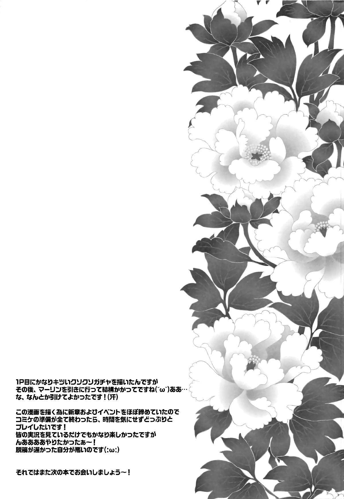 HentaiVN.net - Ảnh 22 - Chimimouryou Kikikaikai (Fate/Grand Order) [Việt Sub] - [うに蔵 (うに蔵)] 痴魅妄陵嬉々快界 (Fate/Grand Order) - Oneshot