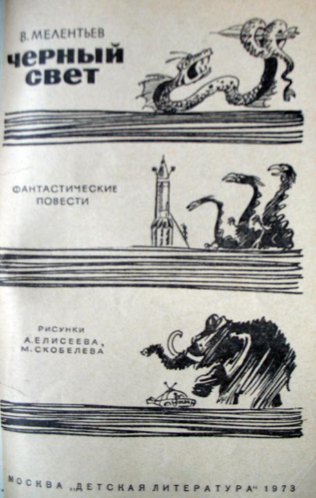 ChernyjSvet2