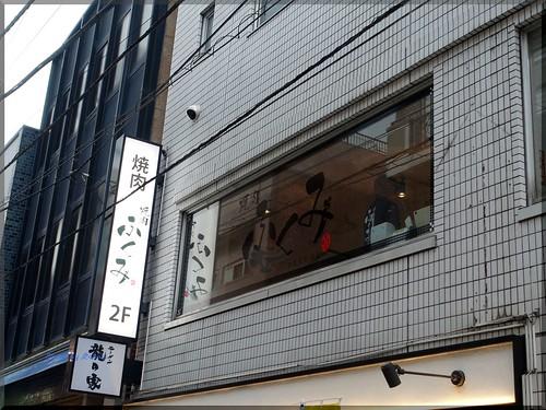 Photo:2018-04-07_T@ka.の食べ飲み歩きメモ(ブログ版)_ハッピーロードで知られてますが今回は逆側で焼肉【大山】ふくみ_09 By:logtaka