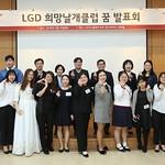 LG디스플레이 희망날개 꿈 발표회 개최