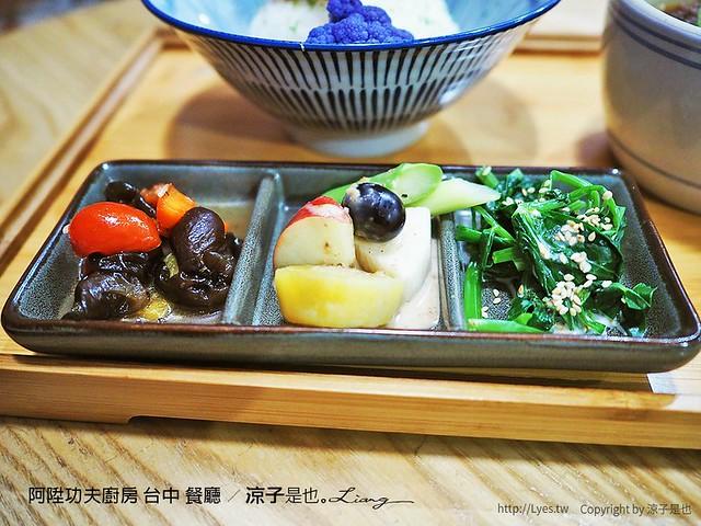阿陞功夫廚房 台中 餐廳 10