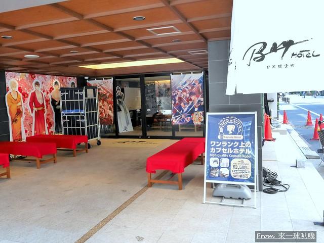 日本橋室町Bay飯店09