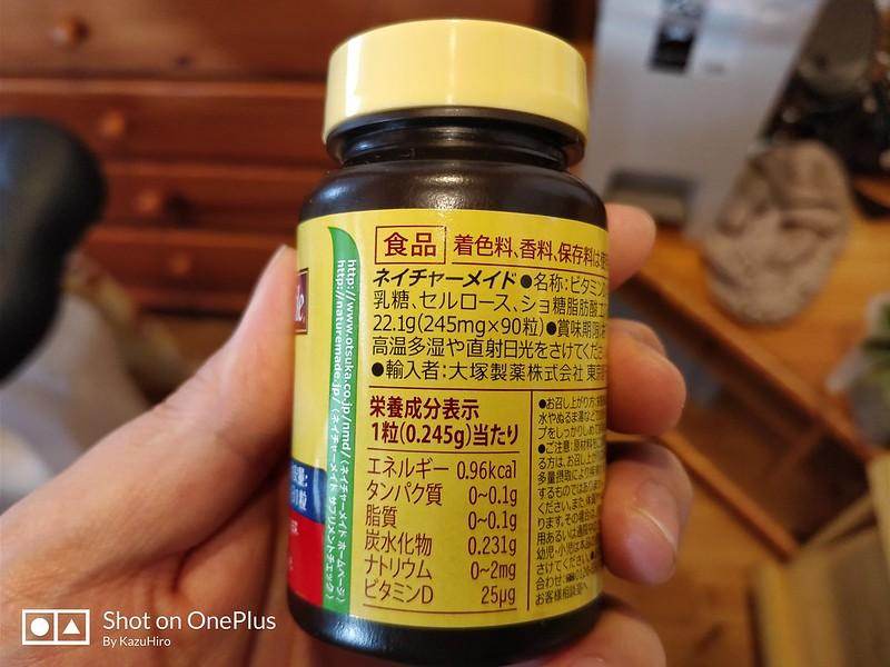 ビタミンD (11)