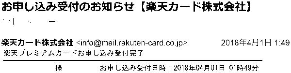 rakuten-premium-card1