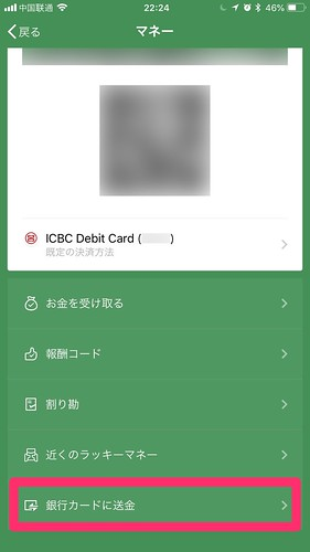 Wechat bank01