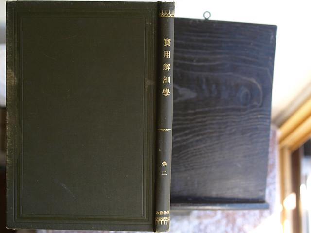 今田束『實用解剖學』卷二 明治33年十一版(前半)