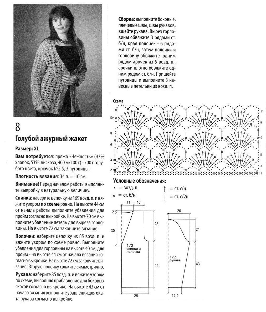 1835_Вяз.одежда для солид.дам 1.13 (10)