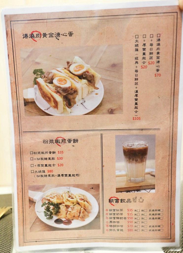朝富 cha'o food (2)