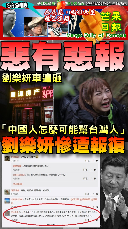 180329芒果日報--惡有惡報--事事稱讚中國好,車被砸求助無門