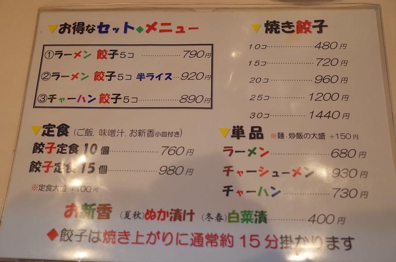 巣鴨ファイト餃子メニュー