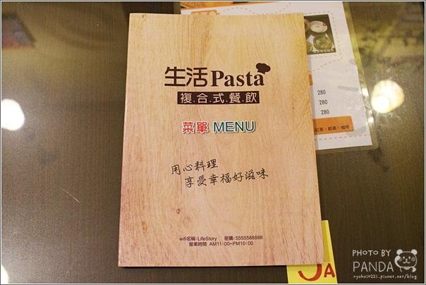 生活Pasta複合式餐飲中壢店 (12)