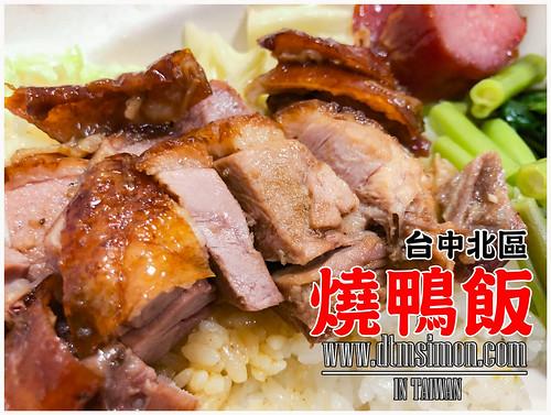 大和燒鴨快餐