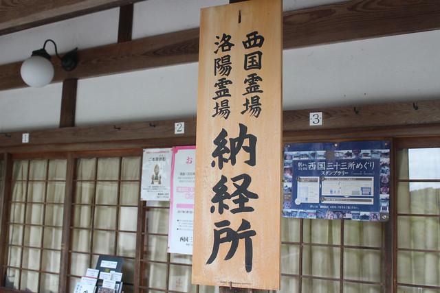 kiyomizudera-gosyuin028