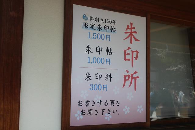 yasukunijinja-gosyuin031