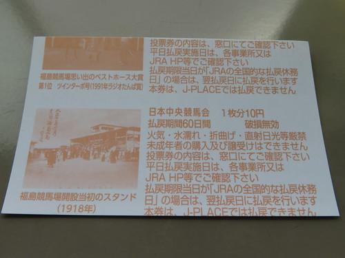 福島競馬場の記念馬券の裏面