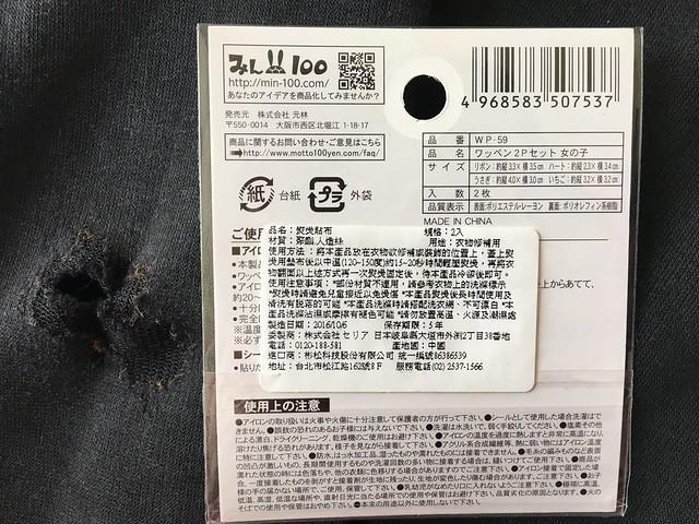 產品說明@彩遊館熨燙布貼