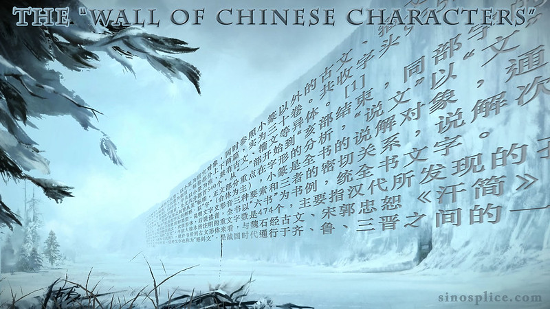 Chinese: The Wall of Characters