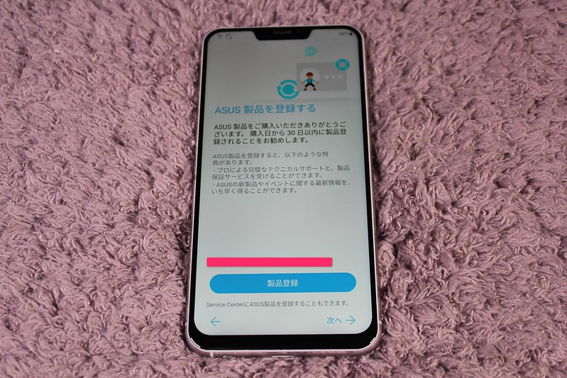 Zenfone 5 開封レビュー (68)