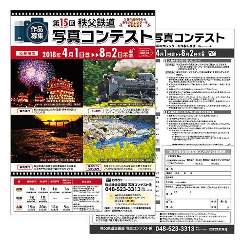 第15回秩父鉄道写真コンテスト