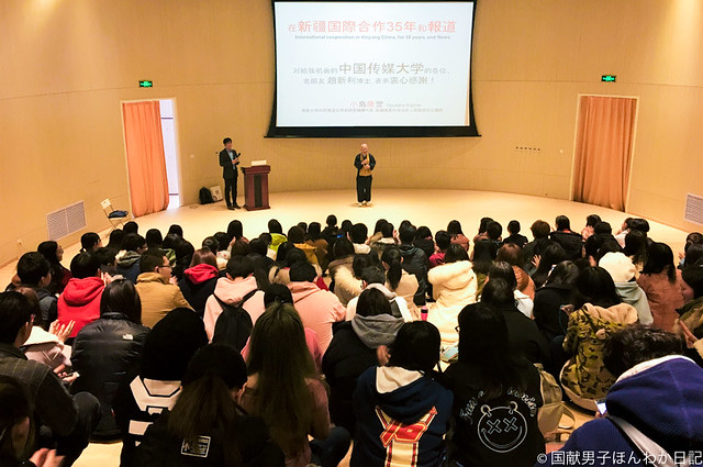 中国伝媒大学での講演(趙新利教授提供)