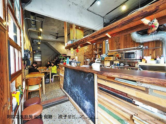 阿陞功夫廚房 台中 餐廳 28