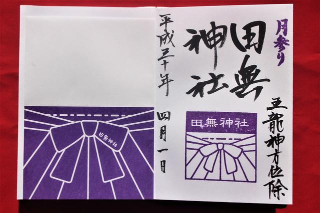 tanashijinja-gosyuin04003