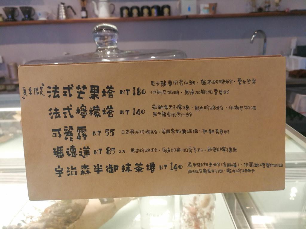 綠沐恬拾 café & pâtisserie (3)