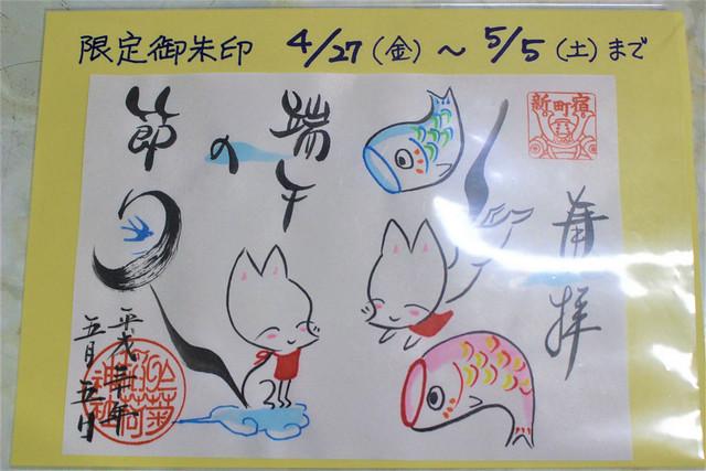 okikuinari-gosyuin04035