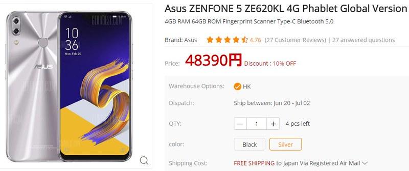 zenfone 5 現在価格
