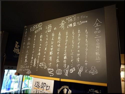 Photo:2018-05-30_T@ka.の食べ飲み歩きメモ(ブログ版)_日本酒だけではなく焼酎も果実酒も放題!【新宿】KURAND_12 By:logtaka