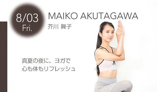 8月03日(金) 芥川 舞子