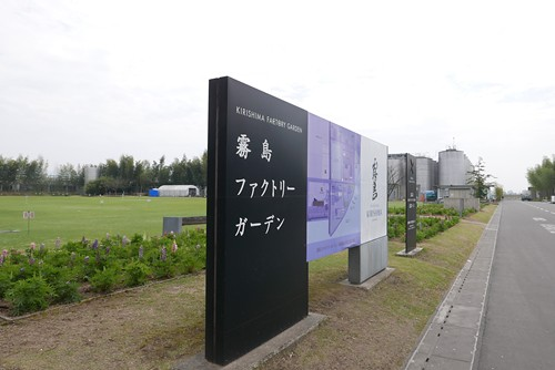 kirishimafactorygarden008