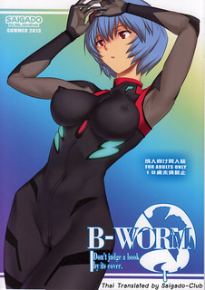B-WORM (Neon Genesis Evangelion) Thai Translated