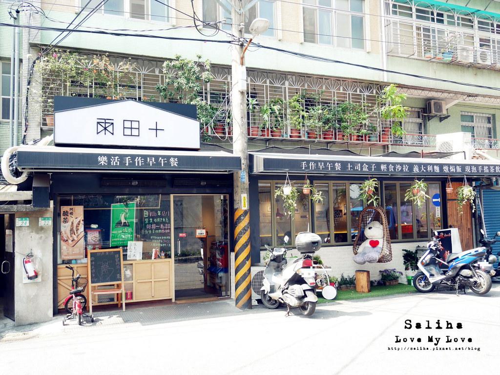 新店大坪林七張站附近早午餐餐廳推薦雨田家 (22)