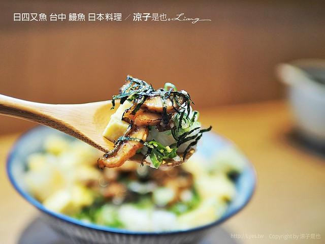 日四又魚 台中 鰻魚 日本料理 30