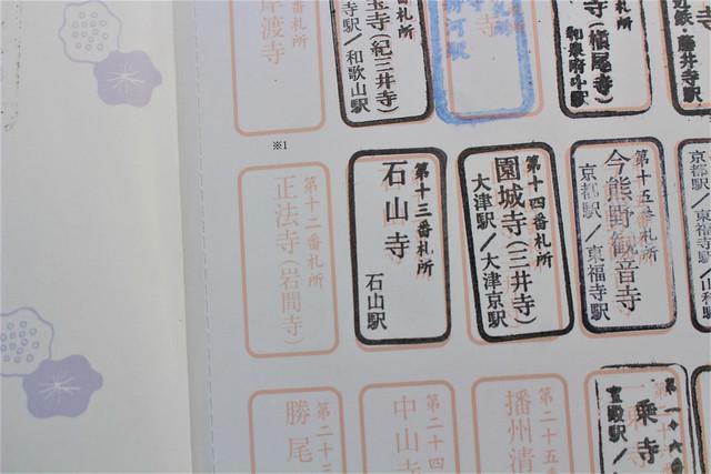 ishiyamadera-gosyuin012