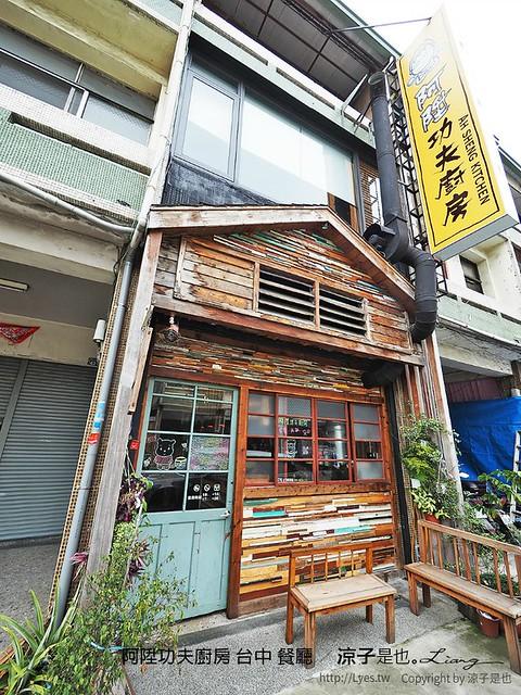 阿陞功夫廚房 台中 餐廳 29