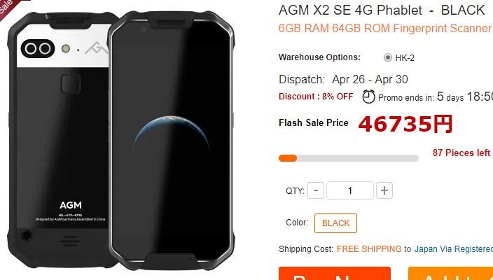 gearbest AGM X2 SE レビュー (1)