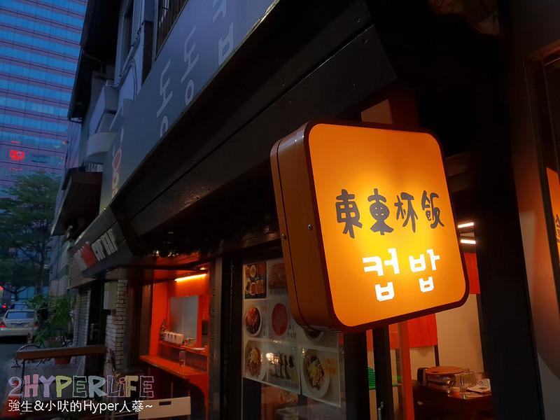 東東杯飯 (5)
