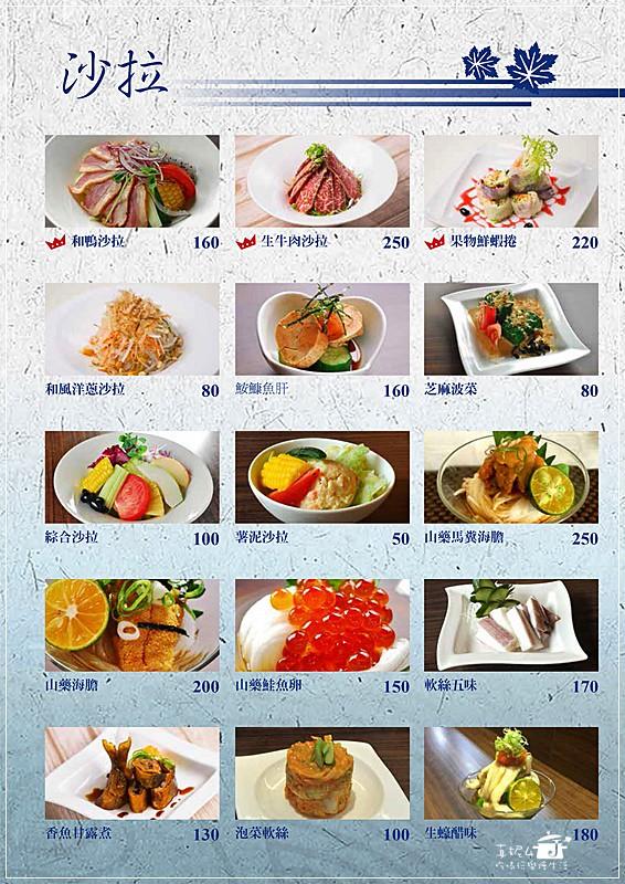 松町風小舖菜單-沙拉