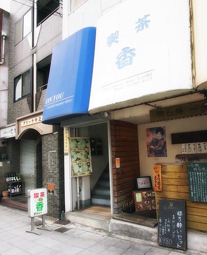 肥後橋・喫茶香