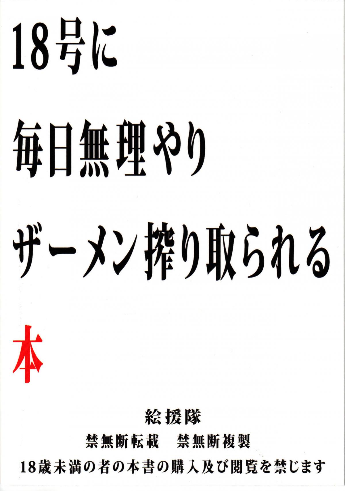 HentaiVN.net - Ảnh 35 - 18-gou ni Mainichi Muriyari Semen Shiboritorareru Hon - A Book About Getting Your Semen Forcibly Squeezed Out By No. 18 Every Single Day - Oneshot